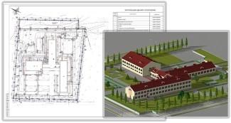 Проектирование коммунальных учреждений